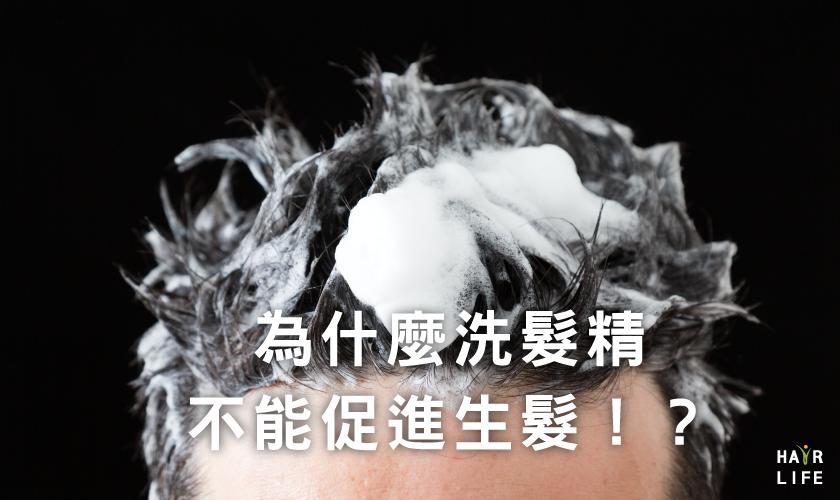 為什麼洗髮精不能促進生髮!?