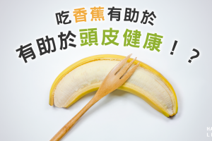 吃香蕉有助於頭皮健康!?吃對生髮食物防掉髮!