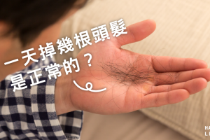 【掉髮小常識】一天掉幾根頭髮是正常的…!?