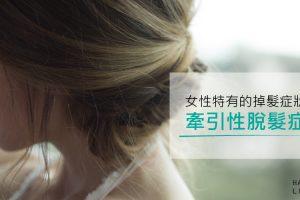 女性特有的掉髮原因──牽引性脫髮症