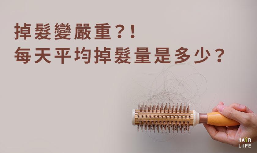 洗頭髮時通常會掉多少根頭髮?你的掉髮量嚴重嗎?!