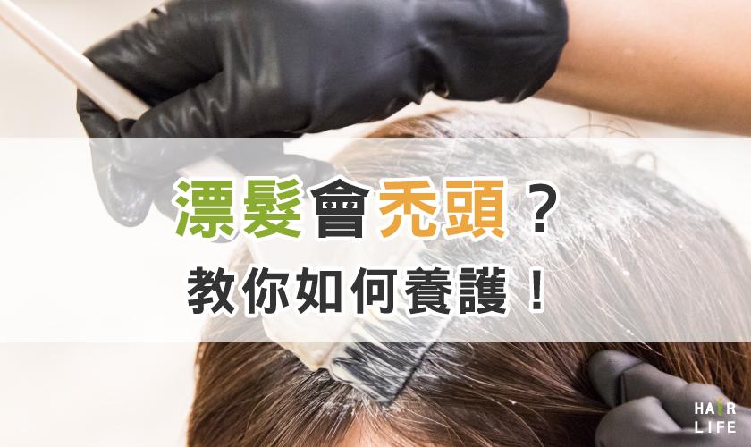 漂髮會引發禿頭是真的嗎?漂髮時要注意的重點及養護方法報給你知