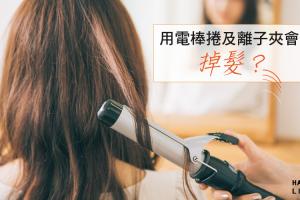 救髮守則大公開!如何拯救電棒捲及離子夾造成的掉髮困擾?