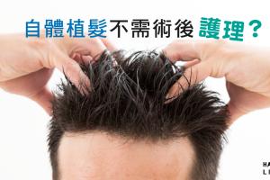 使用自體毛髮植髮真的不需要術後護理嗎?