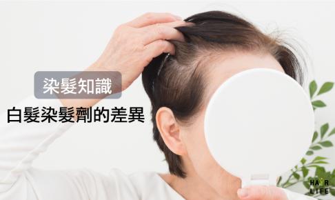 【染髮知識】市售白髮染髮劑與美容院染髮有什麼差別?