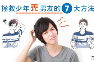 拯救少年禿男友的7大方法!~用愛的力量戰勝禿頭~