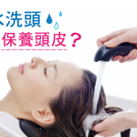 真的假的!?用溫水洗頭可以保養頭皮、減少乾燥及頭皮屑嗎?