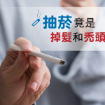抽菸竟然是導致掉髮和禿頭的原因…真的假的!?