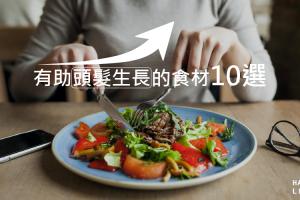 改善飲食「增髮量」?有助生髮的營養素及食材10選