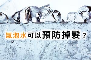 怪奇護髮術!?氣泡水可以預防掉髮嗎?
