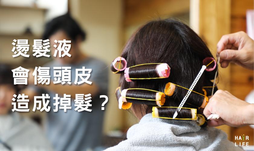 燙髮液會傷頭皮造成掉髮!?嚴重掉髮原因其實是它!