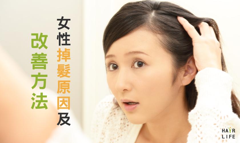 頭髮是女人的第二張臉!女性掉髮原因及改善方法大解析!