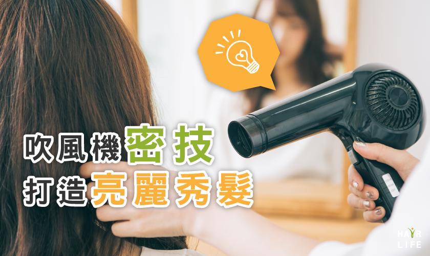 【吹風機密技】打造滑順亮麗的秀髮就靠這招!