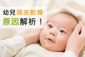 幼兒頭皮乾燥原因解析大全!對抗頭皮問題大作戰!
