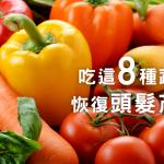 預防掉髮必看!吃這8種蔬菜讓頭髮恢復茂密