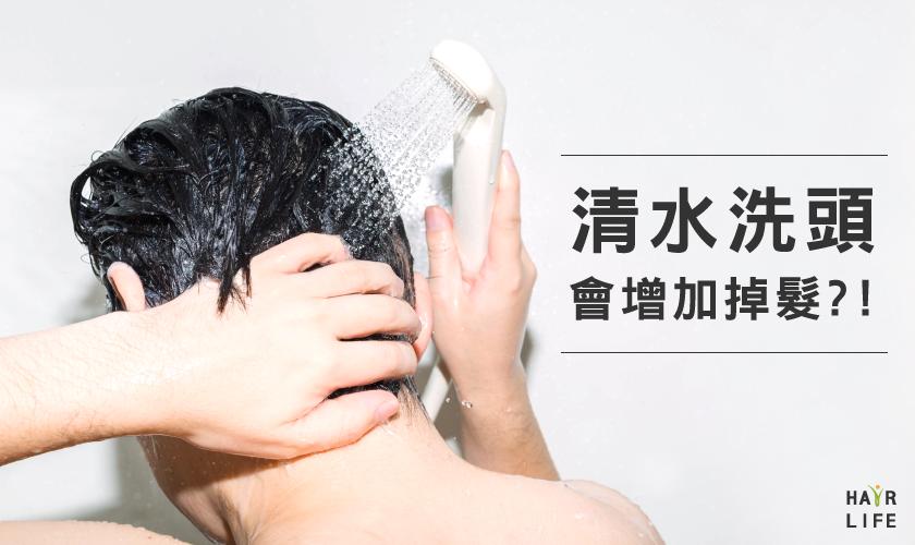 「清水洗頭」會增加落髮?還是能夠增加髮量呢?