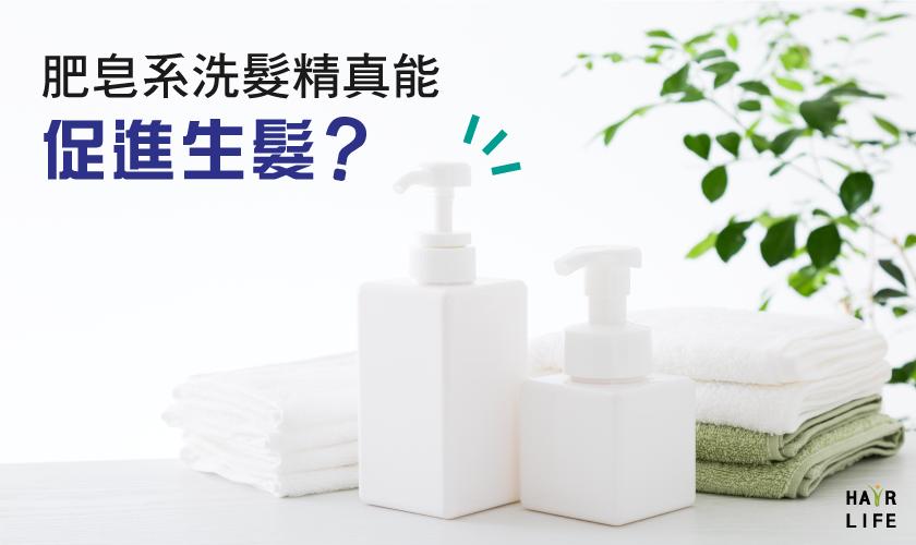 肥皂系洗髮精真能促進生髮?掉髮疑問全解析