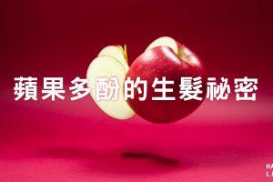 吃蘋果能促進生髮?蘋果多酚的生髮祕密大公開