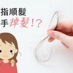 用手指順頭髮卻滿手頭髮!?這是正常掉髮嗎?