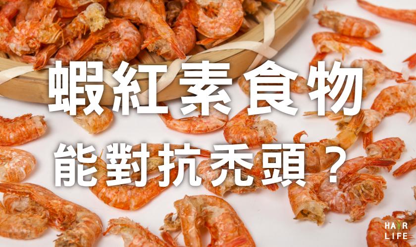 多吃蝦紅素食物能對抗禿頭?