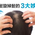 減少髮旋掉髮的3大招!~克服禿頭看這裡~