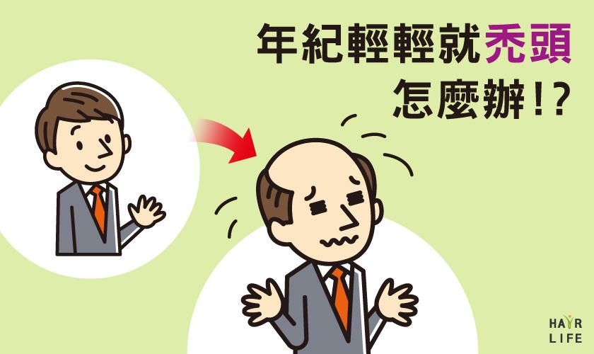 年紀輕輕就禿頭怎麼辦?少年禿問題大解析