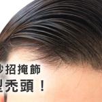 7大妙招掩飾M型禿頭!選對髮型不怕禿頭好尷尬