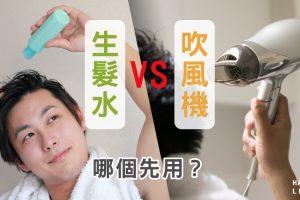 生髮水和吹風機到底哪個要先用!?順序用對改善禿頭才有效