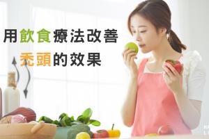 不吃蔬菜會禿頭?用飲食療法改善禿頭的效果