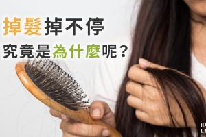 掉髮掉不停到底是為什麼呢?分析3種可能的原因!