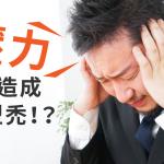 壓力會造成M型禿!?M型禿生成原因及治療法全解析