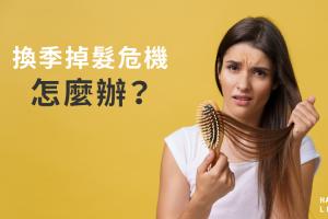 換季掉髮危機怎麼辦?