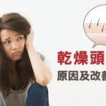 頭皮乾燥會引起掉髮、頭皮屑及發癢問題!?乾燥頭皮的原因及對策