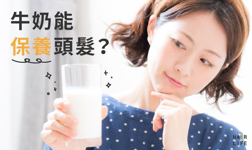 牛奶能護髮?內服外用都OK?【流言大解密】