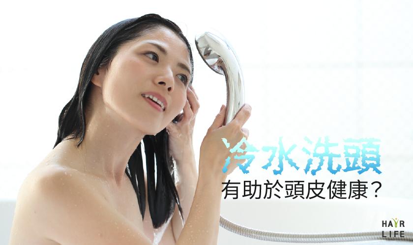 用冷水洗頭竟然有助於頭皮健康?真的假的?