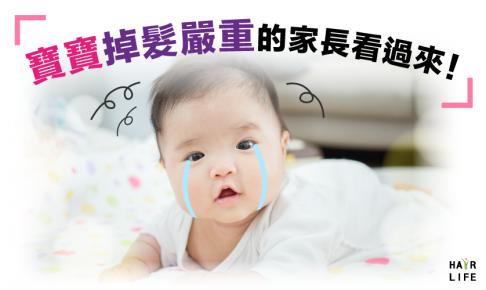 因小寶寶掉髮而受驚的家長看過來!【嬰兒掉髮原因對策總整理】