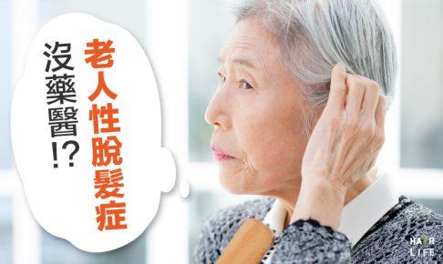 老人性脫髮症沒藥醫!?掉髮原因及對策一次告訴你!