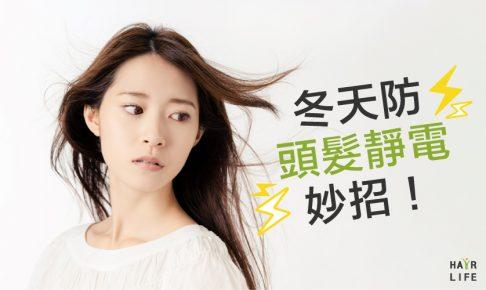 頭髮炸開好麻煩?冬天頭髮容易靜電的原因及對策總整理