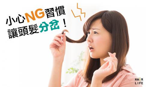 髮尾分岔好嚴重!?小心這些NG習慣讓頭髮分岔斷裂!