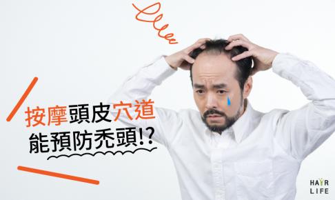 按摩頭皮穴道能預防禿頭!?如何避免髮量愈來愈稀疏?