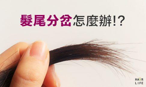 髮尾分岔怎麼辦!?教你如何輕鬆處理及預防