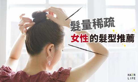 髮量危機!推薦給頭頂髮量稀疏女性的髮型!