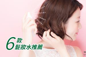 捲髮復活!六款髮妝水大推薦