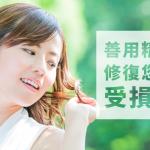 善用護髮精油・純露~修復您的受損髮!